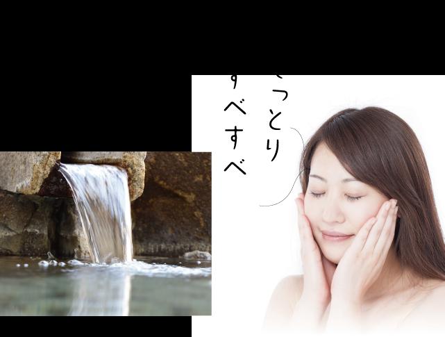 """""""美人の湯"""""""